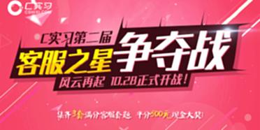 """C实习第二届""""客服之星""""正式开战!集齐300分,平分500现金!"""