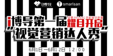 """i博导第一届""""视觉营销达人秀""""初赛开始啦!"""