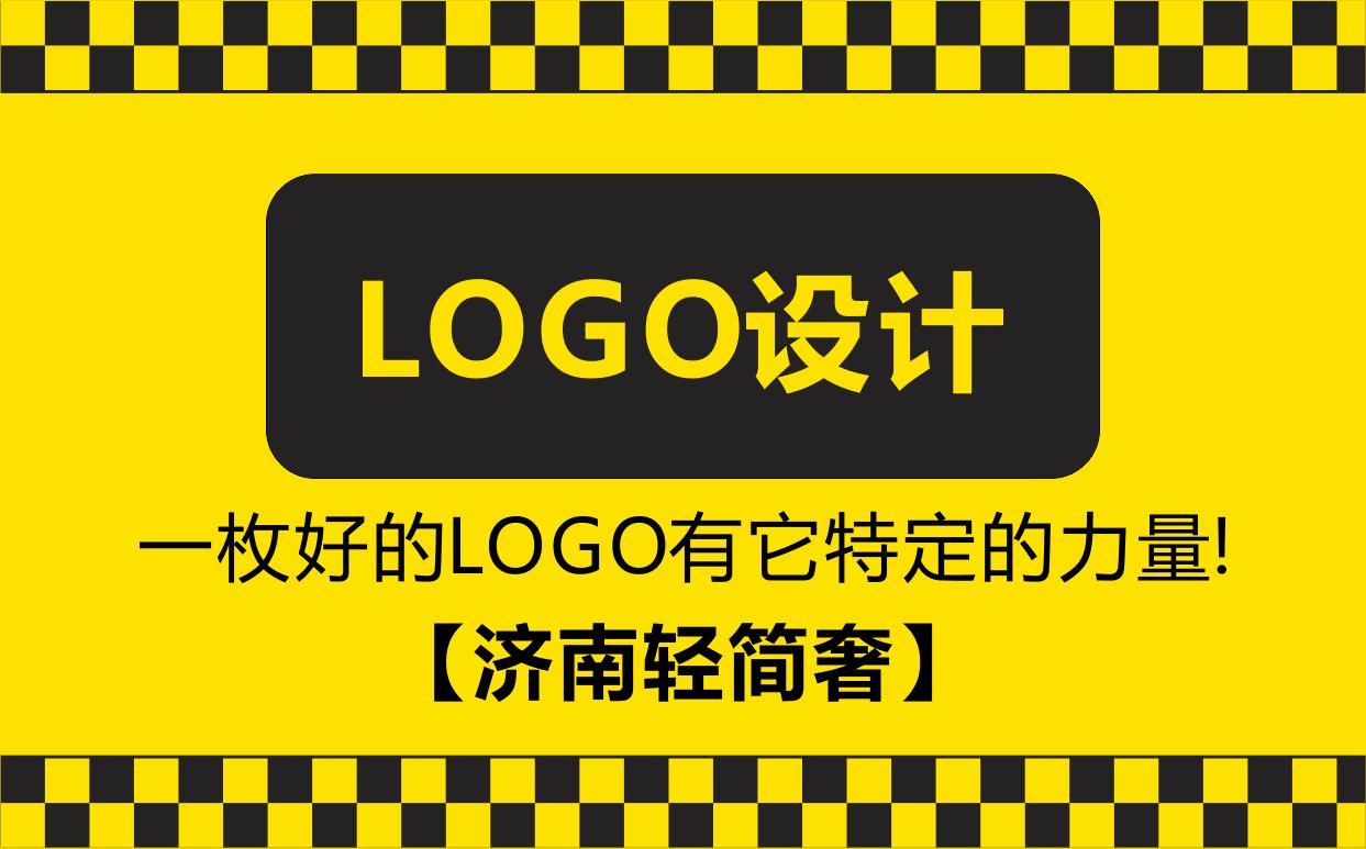【济南轻简奢】[LOGO设计]—— 一枚好的LOGO有它特定的力量