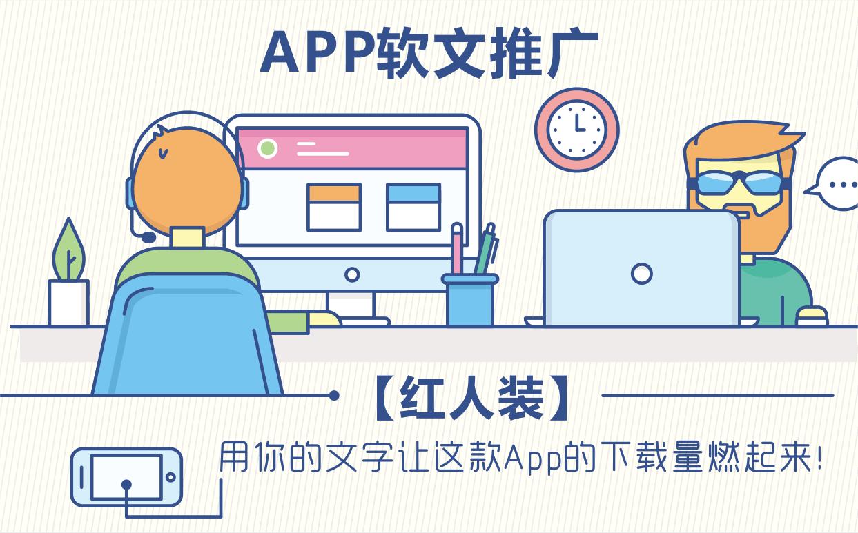 【红人装】[APP软文推广]——用你的文字让这款App的下载量燃起来!