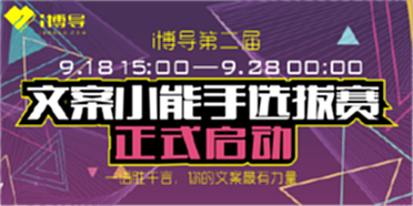 i博导第二届文案小能手选拔赛初赛开始啦!