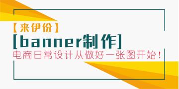 【来伊份】[banner制作]——电商日常设计从做好一张图开始!