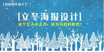 【段妈妈牛肉干】[立冬海报设计]——这个冬天不太冷,因为有妈妈陪伴!