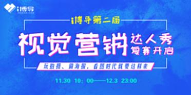 i博导第二届视觉营销达人秀复赛正式开启!