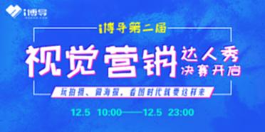 i博导第二届视觉营销达人秀决赛开启!