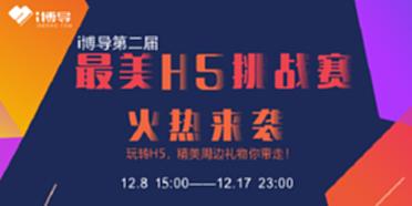 i博导第二届最美H5挑战赛初赛