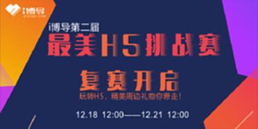 i博导第二届最美H5挑战赛复赛