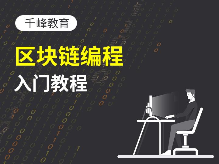 区块链编程基础入门教程
