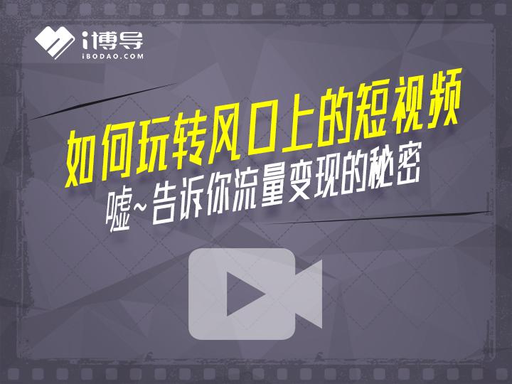 短视频内容创作指导