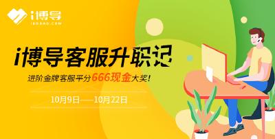 i博导客服升职记——银牌客服报名地址!