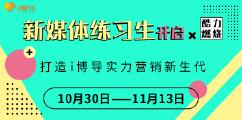 【初赛入口】i博导新媒体练习生,点击报名!
