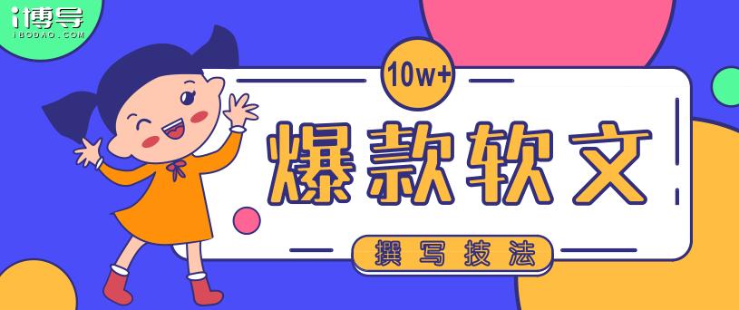 10w+爆款软文撰写技法