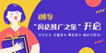"""【比赛】i博导""""网店推广之星""""点击报名!"""