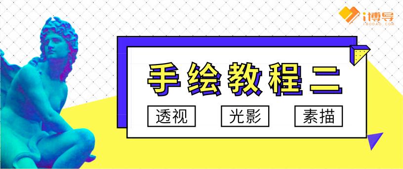 手绘教程二 透视/光影/素描