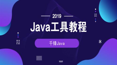 【千锋】2019Java工具教程