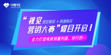 i博导视觉营销大赛 初赛