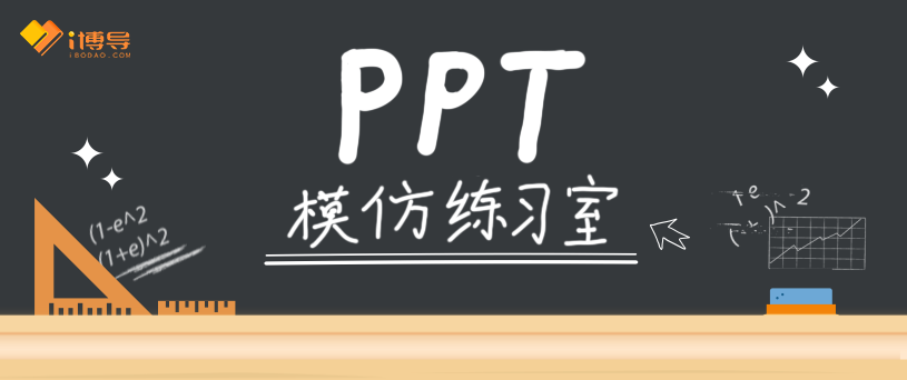 PPT模仿练习室