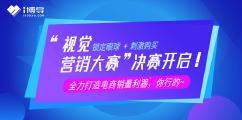 i博导视觉营销大赛 决赛开启!