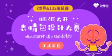 i博导&135编辑器 表情包设计大赛
