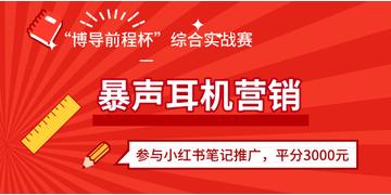 挑战暴声耳机小红书推广实战,平分3000元现金大奖