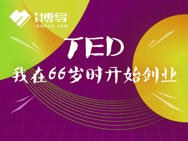 【TED】我在66岁时开始创业