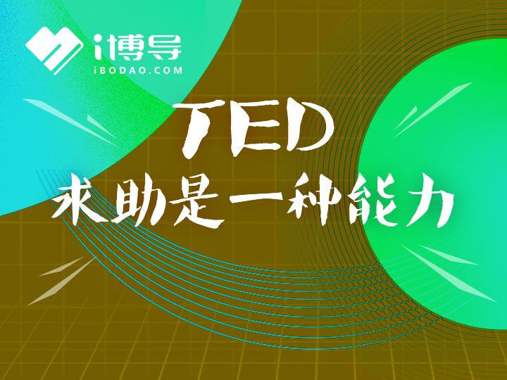 【TED】求助是一种能力