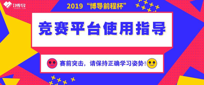 2019博导前程杯全国电子商务运营技能竞赛公开课