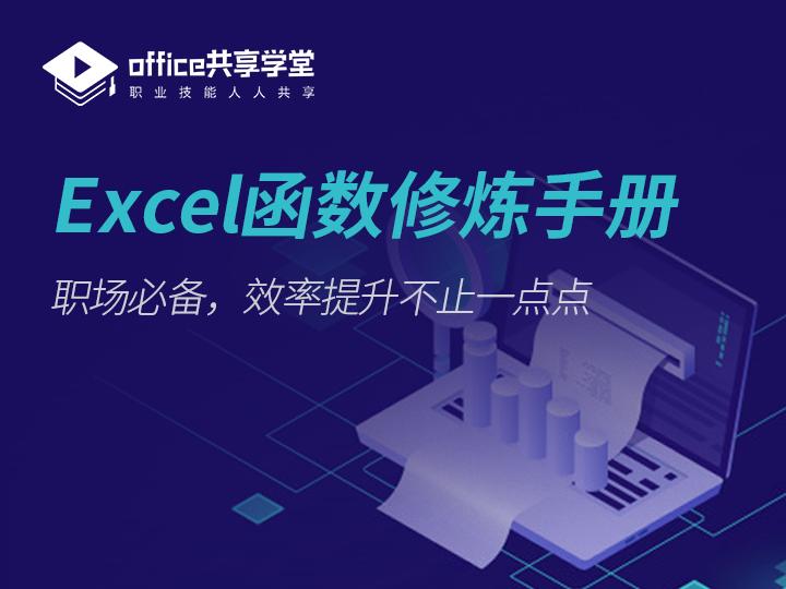 Excel函数修炼手册