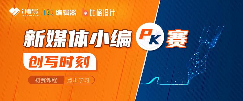 新媒体小编PK赛